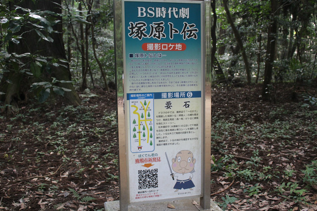 kashimajingu172