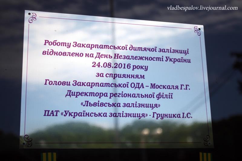 2017-07-01 Ужгородська дитяча залізниця_(32)