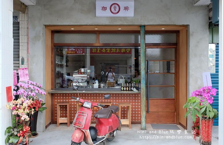 豪珈琲.社頭咖啡.彰化咖啡14