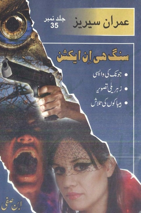 Jild 35 Complete Novel By Ibn e Safi (Imran Series)