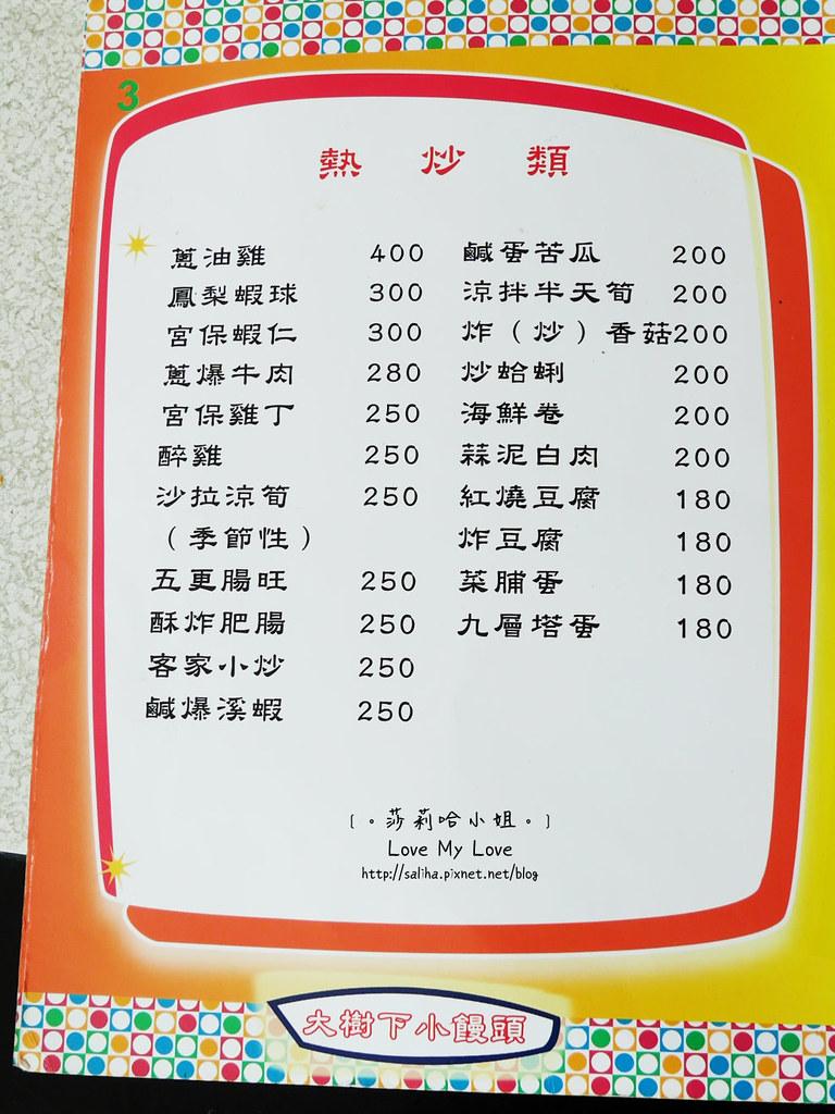 陽明山山產料理餐廳大樹下小饅頭 (7)