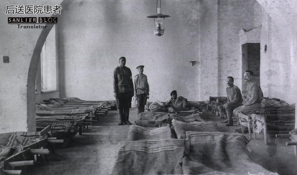 俄日战争俄军医务工作(满洲里)56