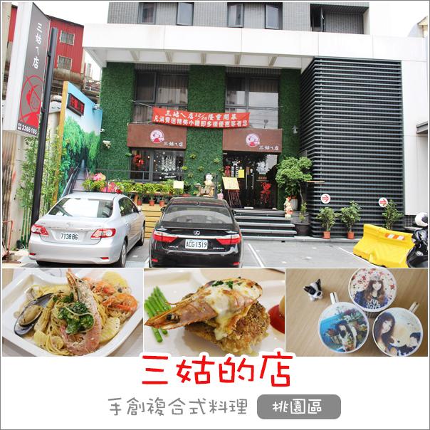 三姑的店 (1)
