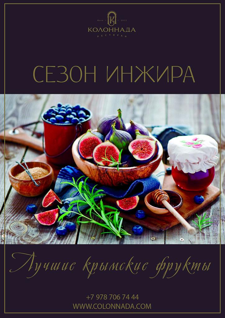 фрукты Крым