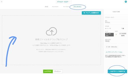 pixivFACTORYへ画像をアップロード