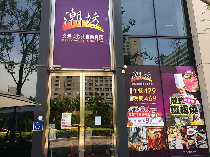潮坊港式飲茶自助百匯-台南店