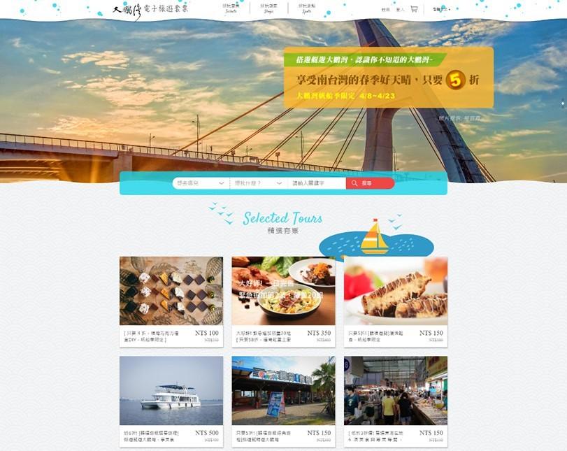 東港/小琉球/大鵬灣電子旅遊套票