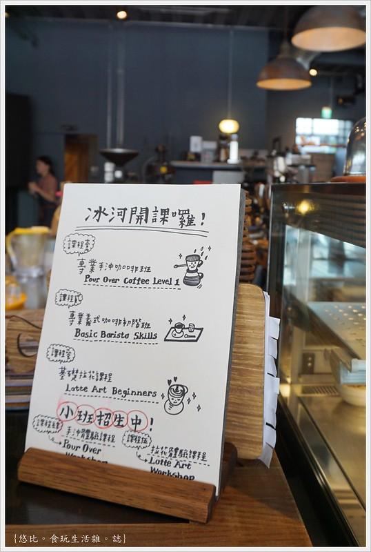 冰河咖啡-店內-課程表