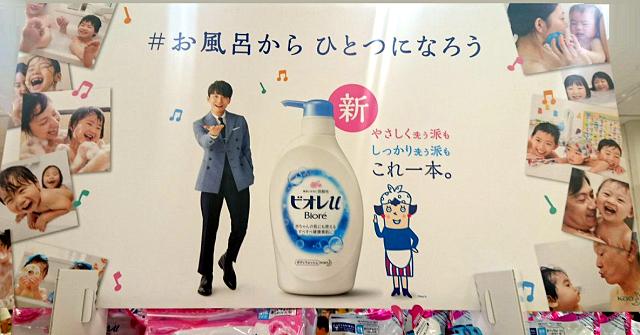 星野源「ビオレu」イメージキャラクターに起用!電車中吊り広告