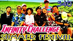 Infinity Challenge Ep.540