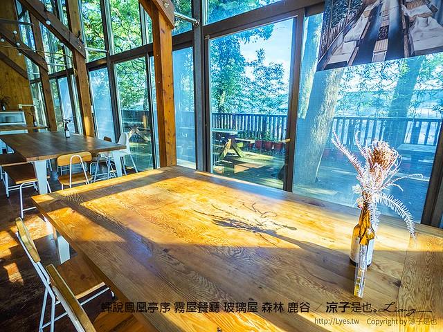 蟬說鳳凰亭序 霧屋餐廳 玻璃屋 森林 鹿谷 4