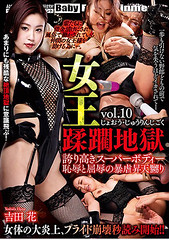 DJJJ-010 Queen Frightened Hell Vol.10 Proud High Body Abusive And Humiliated Violence Ascending Tempura Yoshida Flower