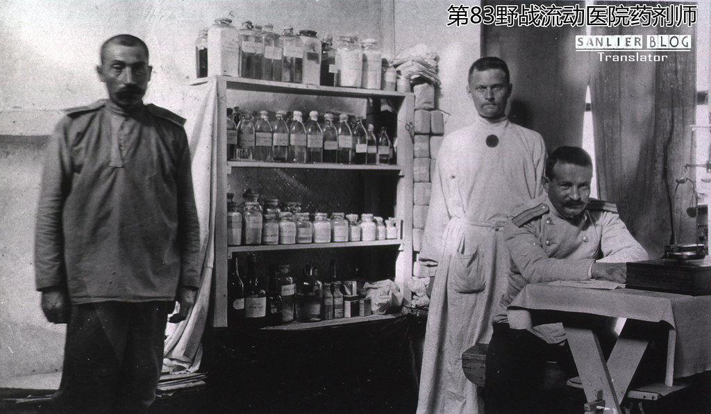 俄日战争俄军医务工作(满洲里)49