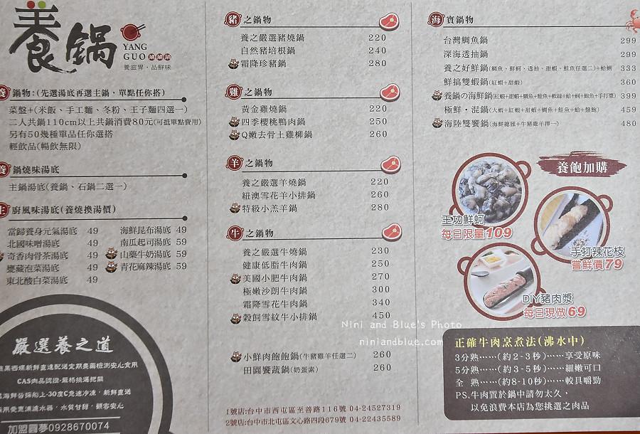 養鍋石頭涮涮鍋台中火鍋推薦菜單01