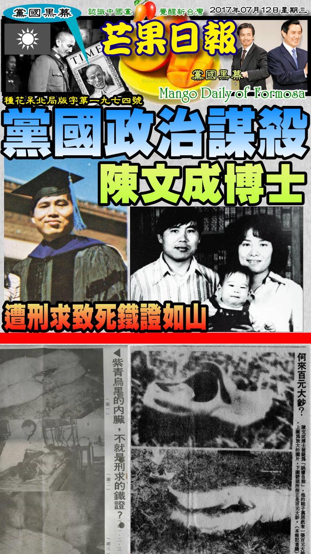 170712芒果日報--黨國黑幕--陳文成刑求致死,驗屍報告成鐵證