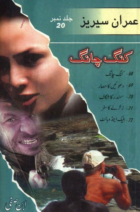 Jild 20 Complete Novel By Ibn e Safi (Imran Series)