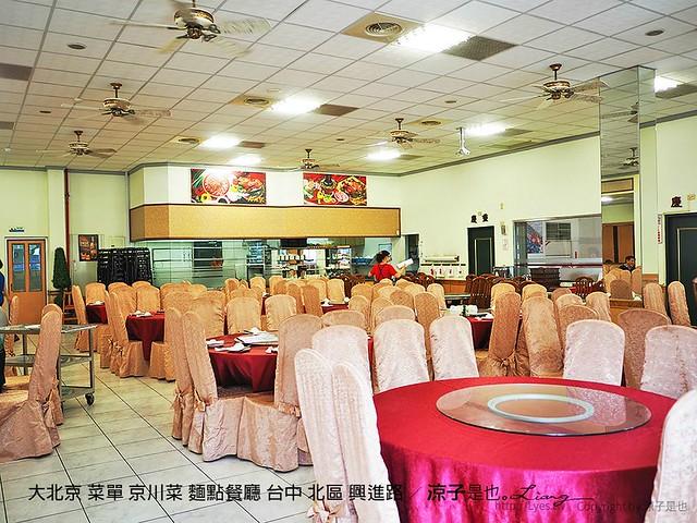 大北京 菜單 京川菜 麵點餐廳 台中 北區 興進路 23