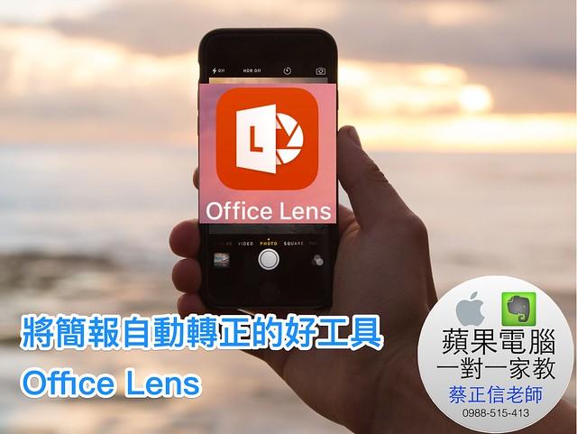 將簡報自動轉正的好工具Office Lens00