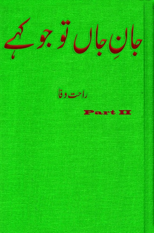 Jaan e Jahan Tu Jo Kahy Part 2 is a very well written complex script novel which depicts normal emotions and behaviour of human like love hate greed power and fear, writen by Rahat Wafa , Rahat Wafa is a very famous and popular specialy among female readers