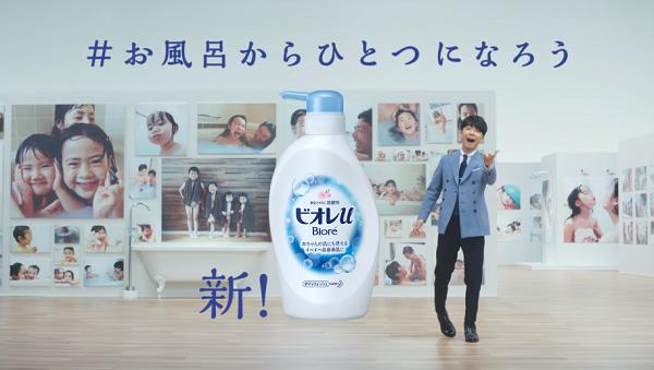 星野源 花王「ビオレu」の新CMに出演!CM曲「肌」を書き下ろした!
