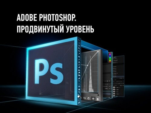 65Adobe Photoshop Advanced level