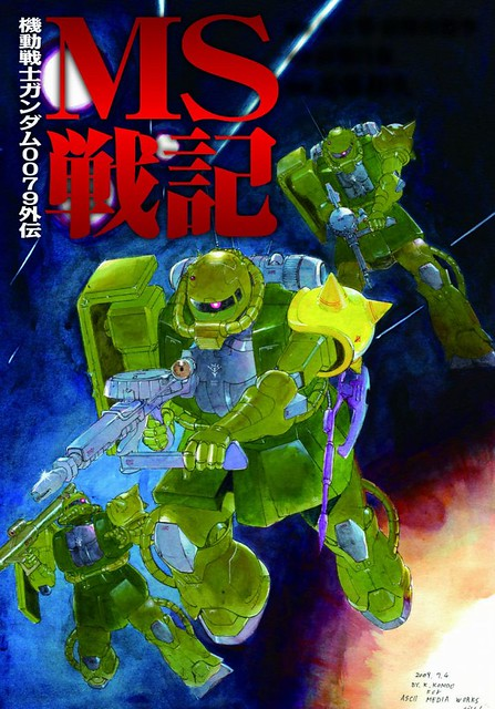 Mobile Suit Gundam MS Senki- reboot