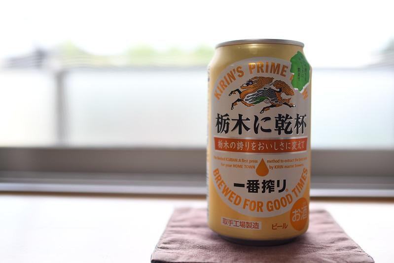 キリン一番搾り栃木に乾杯