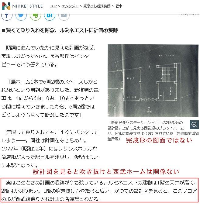 「東京ふしぎ探検隊」河尻正の西武新宿乗り入れ記事が怪しい