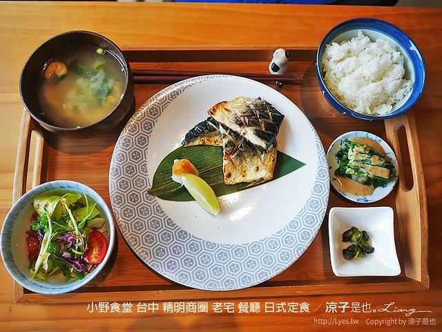 小野食堂 台中 精明商圈 老宅 餐廳 日式定食 6