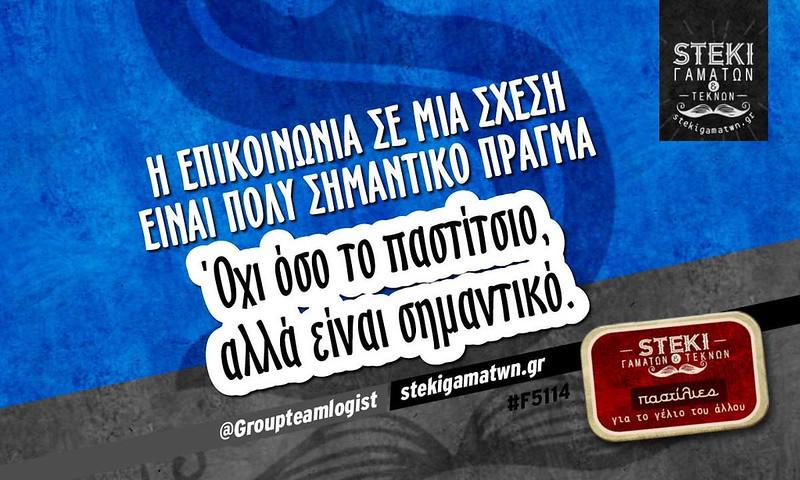 Η επικοινωνία σε μια σχέση  @Groupteamlogist