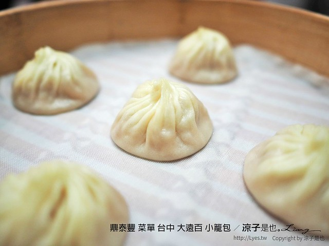 鼎泰豐 菜單 台中 大遠百 小籠包 18