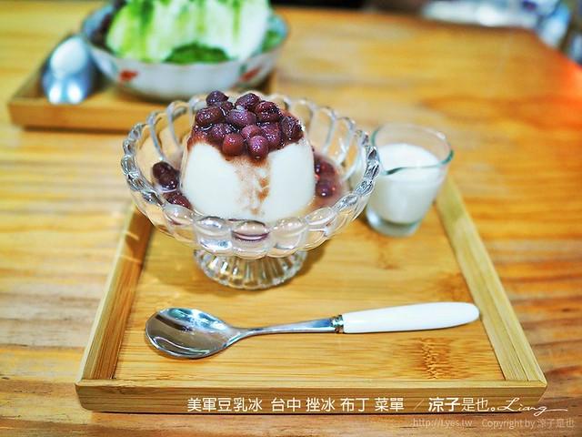 美軍豆乳冰  台中 挫冰 布丁 菜單  6