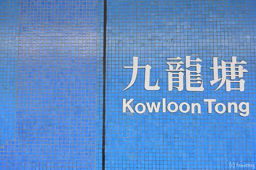 MTR Kowloon Tong