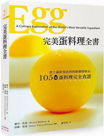 完美蛋料理全書