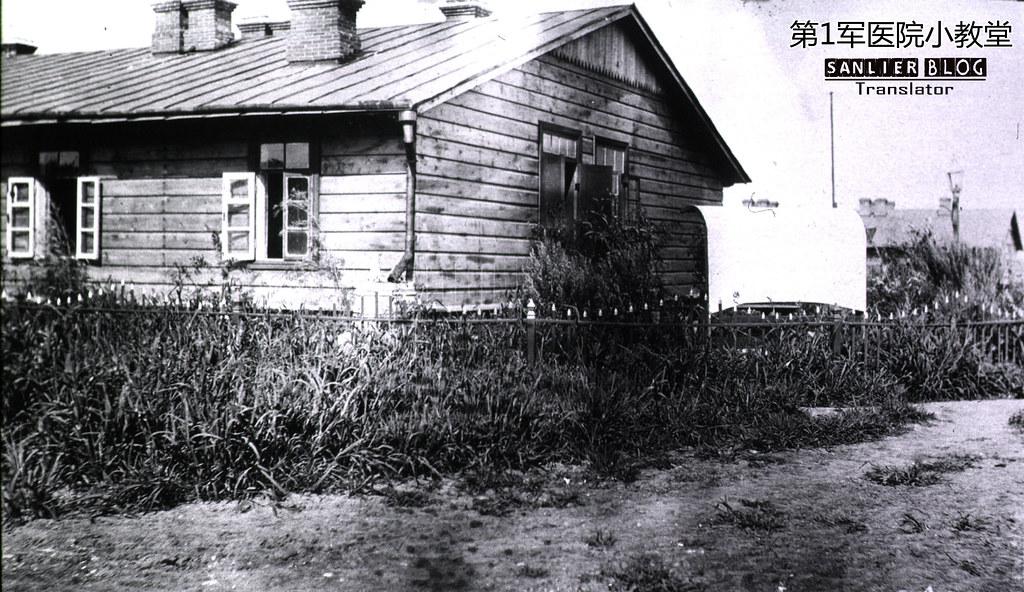 俄日战争俄军医务工作(哈尔滨第1军医院)18