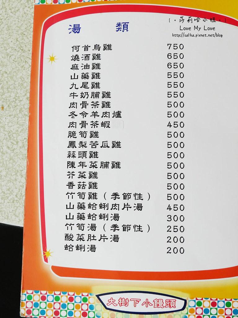 陽明山山產料理餐廳大樹下小饅頭 菜單推薦
