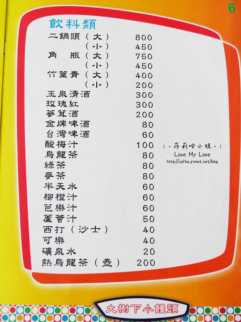 陽明山山產料理餐廳大樹下小饅頭 菜單推薦 (1)
