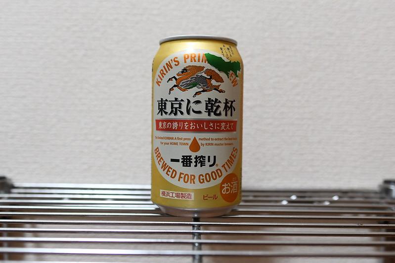 キリン一番搾り東京に乾杯