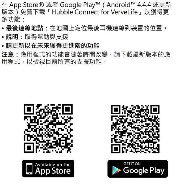 VerveOnes_QSG_ROW_12L_v3_pdf(頁面_1_2)