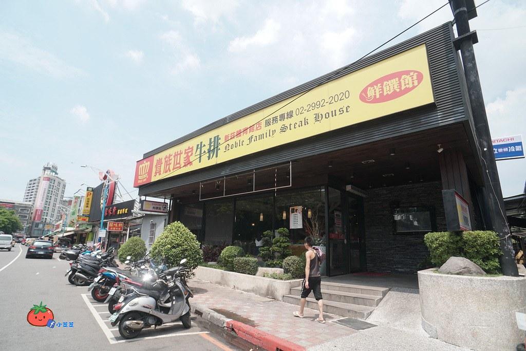 新莊貴族世家 鮮饌館 旗艦店