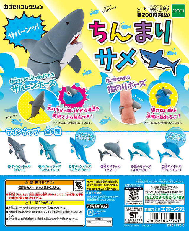 【官圖、販售資訊更新】EPOCH【指上的鯊魚】ちんまりサメ 海中龐然大物變成你的手中玩物?!