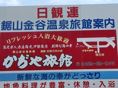 Kadiya Ryokan (Kadiya inn) 04