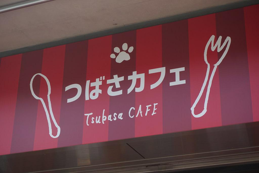 つばさカフェ(小竹向原)