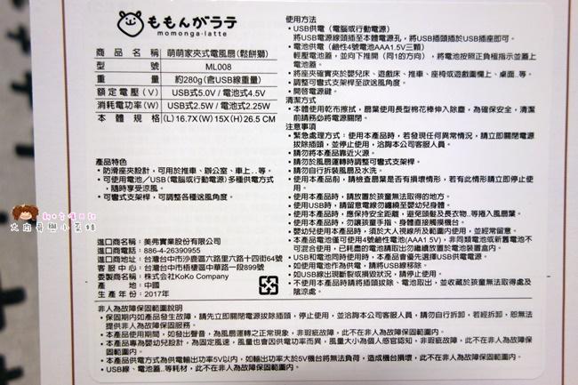 Momonga.Latte日本夾式電風扇 (1).JPG