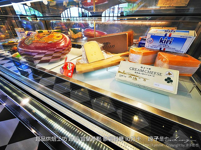 超品烘焙工坊 起司 宜蘭景點 景觀餐廳 IG打卡 10