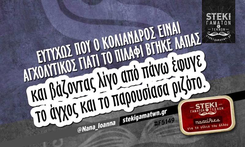 Ευτυχώς που ο κόλιανδρος  @Nana_Ioanna