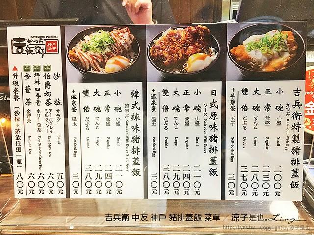 吉兵衛 中友 神戶 豬排蓋飯 菜單 1