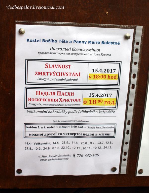 2017-04-13 Чеський Крумлов_(16)