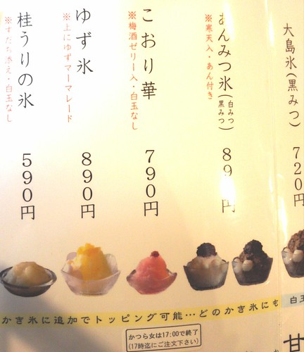 かつら瓜のカキ氷 氷華