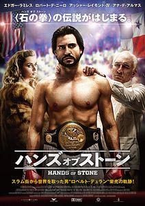 ハンズ・オブ・ストーンのポスター